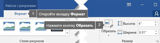 """Выбрав рисунок, на вкладке """"Формат"""" нажмите кнопку """"Обрезать""""."""