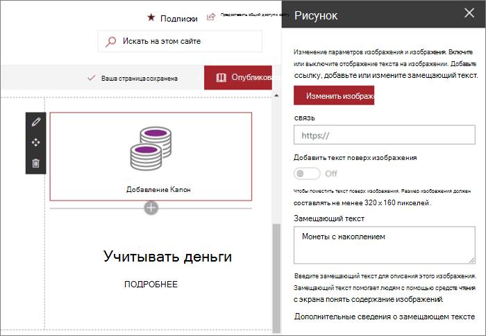 Пример ввода веб-части изображения для современного предоставления сайта в SharePoint Online