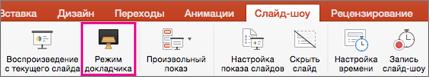 "Кнопка ""Режим докладчика"" на вкладке ""Слайд-шоу"""