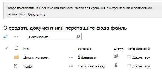 Библиотека документов OneDrive для бизнеса