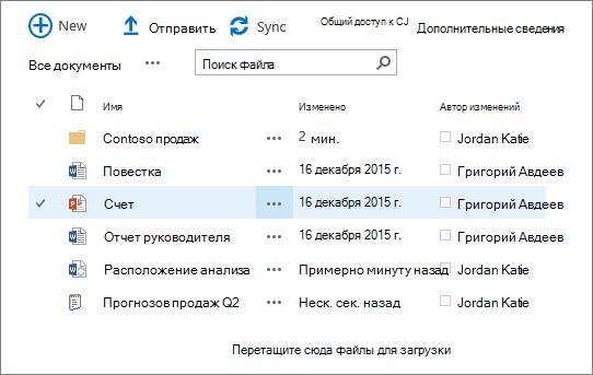 Диалоговое окно библиотеки документов SharePoint с несколькими файлами.