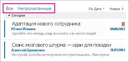 """""""Прочитанные"""" и """"Непрочитанные"""""""