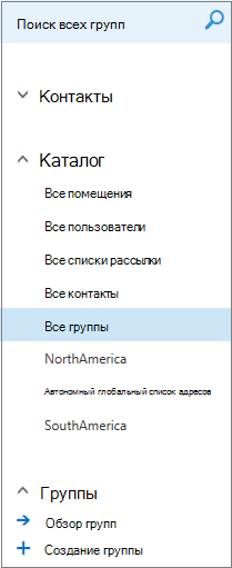 Папки и каталоги, отображаемые при просмотре групп в календаре для Outlook в Интернете для бизнеса