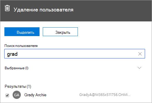 Снимок экрана, на котором показана команда удаления пользователя в Центре администрирования Office365.