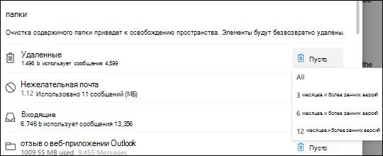 Параметры хранилища для Outlook.com.