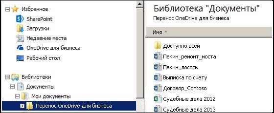 """Папка промежуточного хранения после перемещения файлов из синхронизированной папки """"OneDrive для бизнеса"""" в SharePoint"""