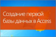 Создание первой базы данных в Access 2013