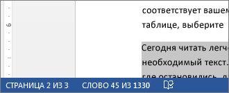 Отображение количества слов в выделенном тексте в строке состояния