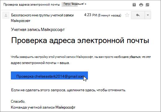 Проверка электронного адреса