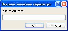 """Показан пример неожиданного диалогового окна """"Введите значение параметра"""" с идентификатором """"SomeIdentifier"""", полем для ввода значений и кнопками """"ОК"""" и """"Отмена""""."""