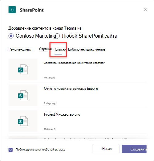 Добавьте список SharePoint в качестве вкладки в Teams.