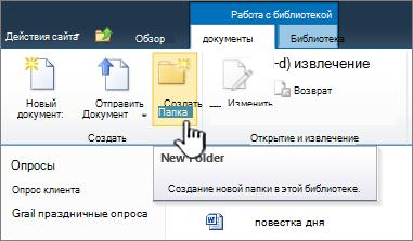 """Лента документов в SharePoint2010 с выделенной кнопкой """"Создать папку"""""""
