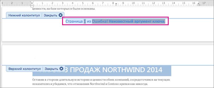 Выделите текст номера страницы, чтобы затем вырезать его.