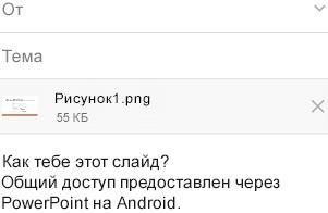 Выбрав слайд, которым вы хотите поделиться, отправьте его из приложения для обмена сообщениями на устройстве с Android.