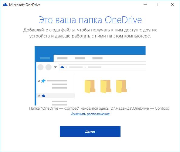 "Снимок экрана: окно ""Ваша папка OneDrive"" в мастере ""Вас приветствует OneDrive"""