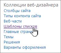 "Ссылка на шаблоны списков на странице ""Параметры сайта"""