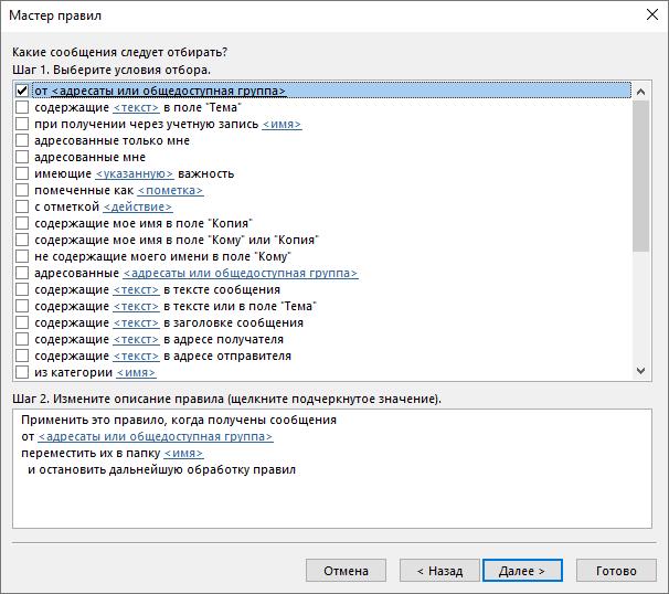 """Задайте условия применения правил для параметра, выбранного в шаблоне """"Организованность"""" или """"Информированность"""" при запуске мастера"""