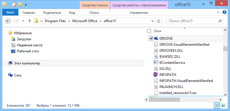 Поиск Groove.exe в Windows