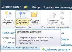 Загрузка документов в библиотеку-распределитель