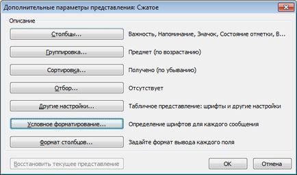 Диалоговое окно «Дополнительные параметры представления»