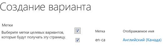 Снимок экрана с отмеченными вариантами сайта, которые будут получать обновления контента. Также показаны метки вариантов и соответствующие отображаемые имена.