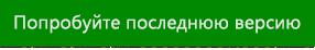 Попробуйте новую версию Outlook