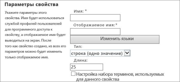 Параметры свойства в разделе профиля пользователя в администрирования