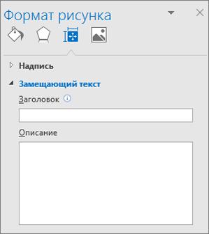 """Снимок экрана: область """"Формат рисунка"""" в пользовательском интерфейсе Outlook с пустыми полями """"Заголовок"""" и """"Описание"""" в разделе """"Замещающий текст""""."""