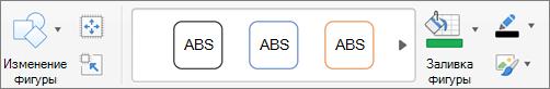 Нажмите кнопку Изменить фигуру