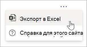 """Выберите пункт """"Экспорт в Excel"""" из меню """"Дополнительные параметры"""" в отчете"""