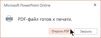 Ваш PDF-файл готов