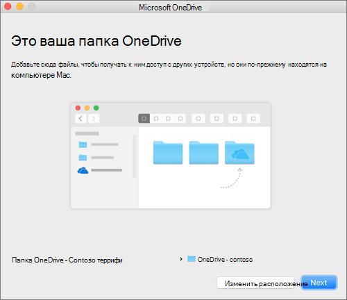 """Снимок экрана: окно """"Ваша папка OneDrive"""" после выбора папки в мастере """"Вас приветствует OneDrive"""" на компьютере Mac"""