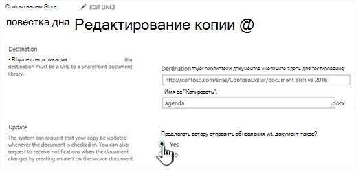 "Нажмите кнопку Да в строке запроса на отправку обновлений в разделе ""документ"""