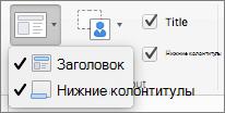 Снимок экрана показаны параметры заголовков и колонтитулов, доступных в группе Разметка образца.