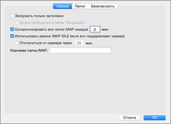 Параметры сервера для учетной записи IMAP в Outlook 2016 для Mac