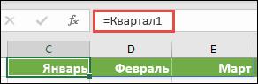 """Используйте именованную константу массива в формуле, например = Квартал1, где Квартал1 определен как = {""""Январь"""", """"Февраль"""", """"Март""""}"""