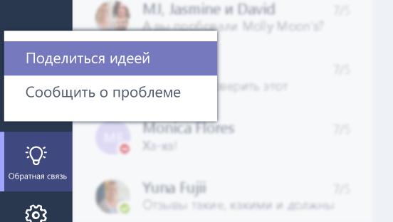 На этом снимке экрана показано, как оставить отзыв.
