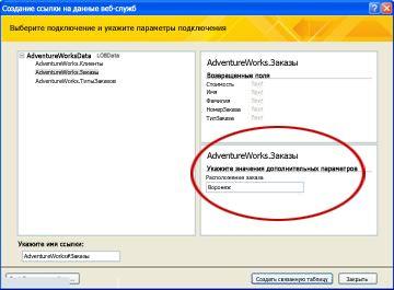 Параметр подключения к данным веб-службы