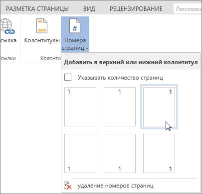 """Коллекция """"Номера страниц"""" в Word Online"""