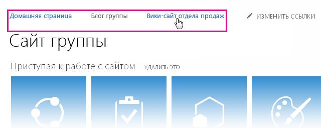 Верхняя панель навигации сайта