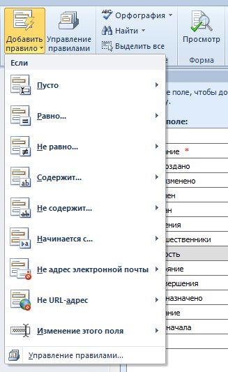 Настройка формы списка SharePoint