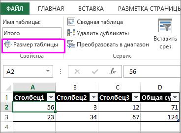 """Использование команды """"Размер таблицы"""" на вкладке """"Работа с таблицами"""""""