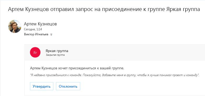 Пользователь может найти группу и, возможно, захочет присоединиться к ней. Если группа является закрытой, владелец получает сообщение с запросом. Владелец может утвердить или отклонить запрос.