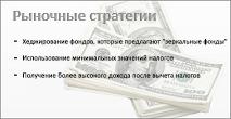 Пример слайда с фоновым рисунком