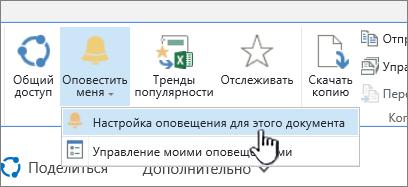 """Вкладка """"Файлы""""; выделена команда """"Настройка оповещения для этого документа"""""""