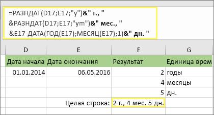 """=РАЗНДАТ(D17;E17;""""y"""")&"""" лет, """"&РАЗНДАТ(D17;E17;""""ym"""")&"""" месяцев, """"&РАЗНДАТ(D17;E17;""""md"""")&"""" дней"""" и результат: 2 лет, 4 месяцев, 5 дней"""