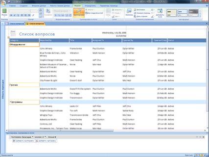Редактирование отчетов в Office Access2007