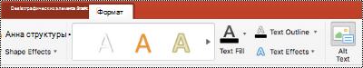 """Кнопка """"заМещающий текст"""" для графического элемента SmartArt на ленте PowerPoint для Mac"""
