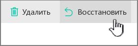 Выделенная кнопка восстановления в SharePoint Online
