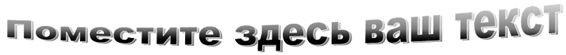 Объект WordArt с эффектом искривления в Publisher 2010